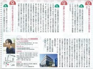 岡元医師記事2